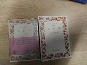 日文原版书:红楼梦  九、十(64开本)(第81-100回)