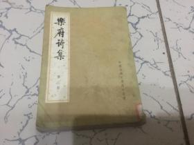 乐府诗集   第三册【中国古典文学基本丛书】