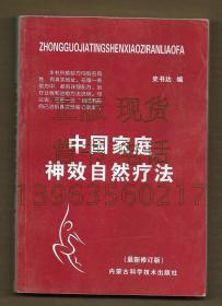 中国家庭神效自然疗法【不花钱、少花钱,治大病】