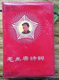 毛主席诗词(注释)内有多幅黑白和彩色图片  有林题词一页和毛林合像一页