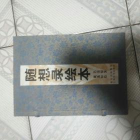 连环画收藏本 随想录绘本 宣纸线装上下册带涵套带黄斑
