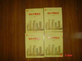 邓小平理论史(全四卷)