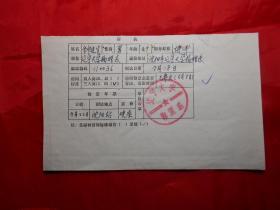 辽宁大学物理系 钟迪生 1990年填写的《激光会议开会通知回执》