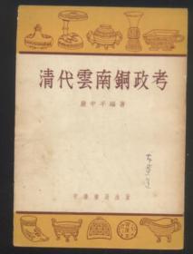 清代云南铜政考 1957年一版一印