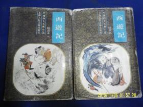 连环画: 西游记绘画本 一.二. 2册全  精装本   20册合集  名家绘画  1004页  1994年4印