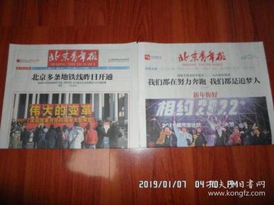 【报纸】北京青年报 2018年12月31日和2019年1月1日 跨年 新旧版 两天报纸合售 2019年1月1日起全新改版【国家主席习近平发表二0一九新年贺词 】 时政报纸,生日报,老报纸,旧报纸