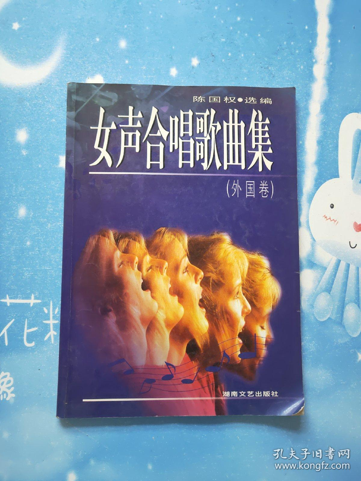 儿童v儿童歌曲集(女声卷)【2002年一版一印】女生头像外国可爱qq图片