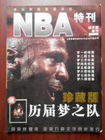 NBA 历届 美国梦之队 篮球