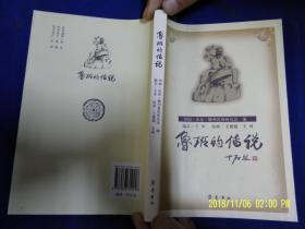 连环画: 鲁班的传说   32开连环画    王德超 王珂 绘画    2012年4印
