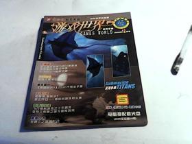 游戏世界2000年12月号无光盘