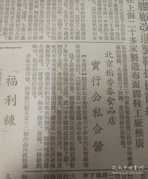 反对美国帝国主义和日本军国主义!——今年七月一日日本宣佈正式再武装。第二版,北京稻香春食品店实行公私合营!第四版,加拿大成立争取承认中国委员会!1954年7月16日《大公报》