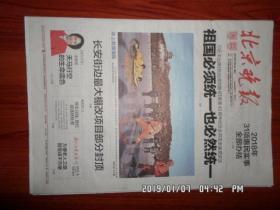 【报纸】北京晚报 2019年1月2日 时政报纸,生日报,老报纸,旧报纸