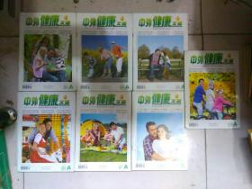 中外健康文摘2012年(2-5 9-11A)七本合售