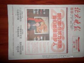 【报纸】北京晚报 2019年1月1日 时政报纸,生日报,老报纸,旧报纸