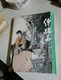 中国艺术大师:傅抱石