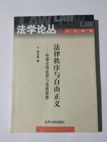 法律秩序与自由主义——哈耶克的法律与宪政思想 (法学论丛 公法系列)