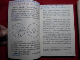 高级中学高中(试用本)课本(上下册)厕地理沟图片