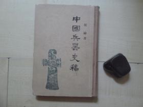 1957年三联16开精装:中国兵器史稿