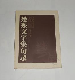 战国楚系文字集句录 2012年1版1印