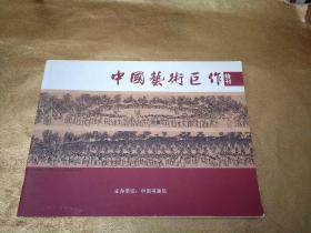 中国艺术巨作特刊