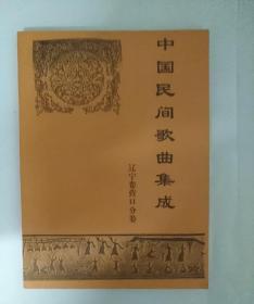 中国民间歌曲集成 辽宁卷营口分卷