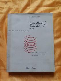 社会学(第4版)