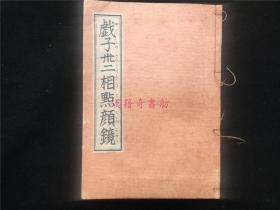 三色套印《戏子三十二相点颜镜》1册全,歌川丰国画,东子樵客戏造,有俳优戏剧演员的32种面相图及解释,日本戏剧脸谱俳优三十二相,较少见。据享和二年版印刷。