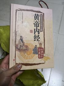 黄帝内经(彩绘全注全译全解)精装      店A5