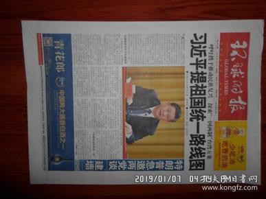 【报纸】环球时报 2019年1月3日【习近平提祖国统一路线图】 时政报纸,生日报,老报纸,旧报纸