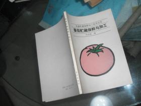 番茄储藏保险与加工