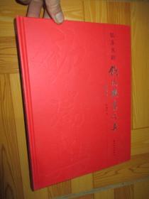 姑苏书韵——钦瑞兴书法集 (大16开,精装)