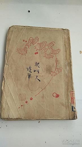 契呵夫随笔 毛边本 1929年初版