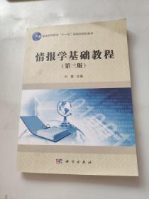 情報學基礎教程(第三版)