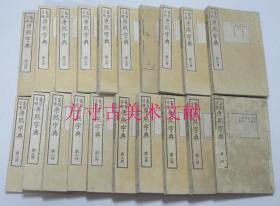 和刻本 康熙字典 20册全 1883年凤文馆 石川鸿斋