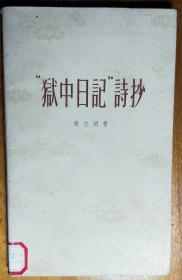 L【馆藏书】文革书籍《狱中日记诗抄》
