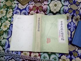 中药基础知识简编   全一册