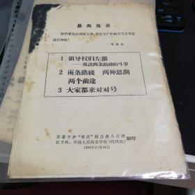 领导权归左派(文革小字报,16开22页,北航红旗红卫兵罗钰源