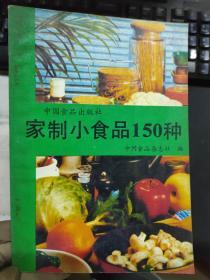 《家制小食品150种》
