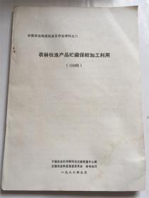 农林牧渔产品贮藏保鲜加工利用153例