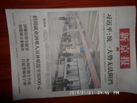 【报纸】新京报 2019年1月3日【习近平:统一大势无法阻挡】 时政报纸,生日报,老报纸,旧报纸