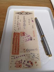 中国人民银行1953年老支票,周益百货一张