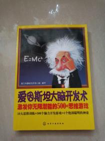 爱因斯坦大脑开发术:激发你无限潜能的500个思维游戏