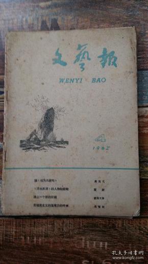 文艺报 1962年第4期(必须学习,必须提高)