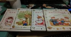 新经典绘本】提姆与莎兰1——7【精装】七册合售