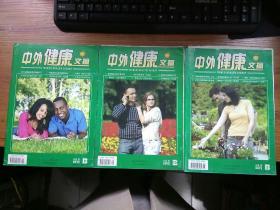 中外健康文摘2012年(3.9.10B)三本合售