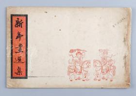 1949年 新中國書局出版 新美術社編輯 《新年畫選集》平裝一冊 (內有十六幅圖) HXTX103523