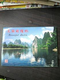 民信片:美丽的桂林(9张)