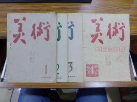 美术 1958年第1-4、6、11(战士美术专号)、12(全国美术工作会议专号) 七册合售