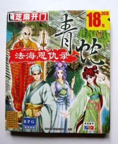 【游戏光盘】青蛇 法海恩仇录(3CD)