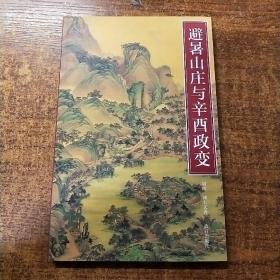 紫禁书系:避暑山庄与辛酉政变